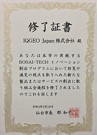 Sendai-Bosai-Tech-Program-Certificate-200x276